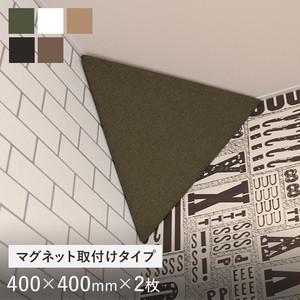 マグネット取付タイプ 吸音パネル サウンドスフィア NEXTseries PYRAMID 400×400mm 2個入