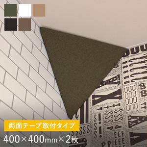 両面テープ取付タイプ 吸音パネル サウンドスフィア NEXTseries PYRAMID 400×400mm 2個入