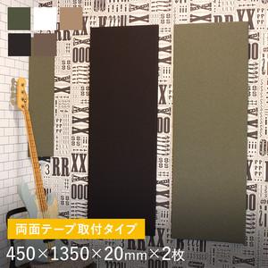 両面テープ取付タイプ 吸音パネル サウンドスフィア NEXTseries TILE1350 450×1350×20mm 2枚入