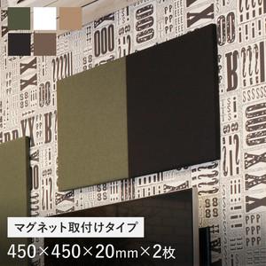 マグネット取付タイプ 吸音パネル サウンドスフィア NEXTseries TILE450 450×450×20mm 2枚入