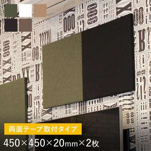 両面テープ取付タイプ 吸音パネル サウンドスフィア NEXTseries TILE450 450×450×20mm 2枚入