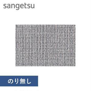 【のり無し壁紙】即翌日対応!特価壁紙 織物調 サンゲツ EB-2005 (商品巾:92cm)