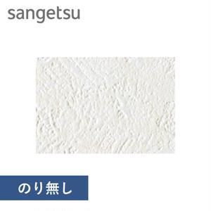 【のり無し壁紙】即翌日対応!特価壁紙 塗り壁・石目調 サンゲツ EB-2038 (商品巾:92cm)