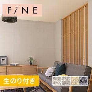 【のり付き壁紙】サンゲツ ファイン [織物調] FE6043~FE6046 2019-2021