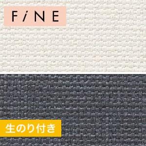 【のり付き壁紙】サンゲツ ファイン [織物調] FE6047~FE6048 2019-2021