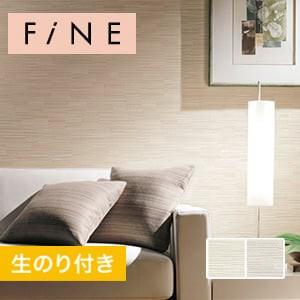 【のり付き壁紙】サンゲツ ファイン [織物調] FE6059~FE6060 2019-2021