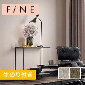 【のり付き壁紙】サンゲツ ファイン [織物調] FE6061~FE6062 2019-2021