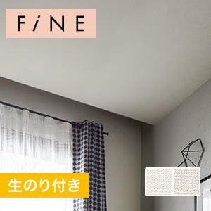 【のり付き壁紙】サンゲツ ファイン [織物調] FE6063~FE6064 2019-2021
