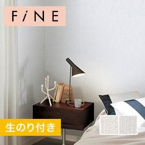 【のり付き壁紙】サンゲツ ファイン [織物調] FE6067~FE6068 2019-2021