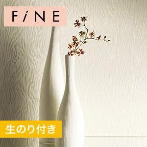 【のり付き壁紙】サンゲツ ファイン [織物調] FE6103 2019-2021