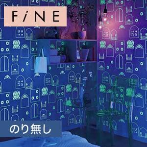 【のり無し壁紙】サンゲツ ファイン [蓄光] FE6411 2019-2021