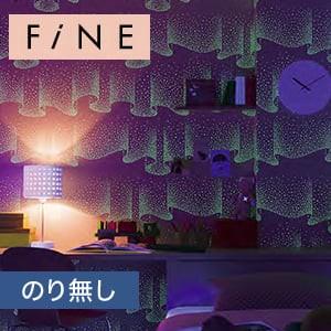 【のり無し壁紙】サンゲツ ファイン [蓄光] FE6413 2019-2021