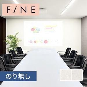 【のり無し壁紙】サンゲツ ファイン [プロジェクター用壁紙] FE6716~FE6717 2019-2021