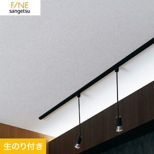 のり付き壁紙サンゲツ ファイン 天井向け FE74132