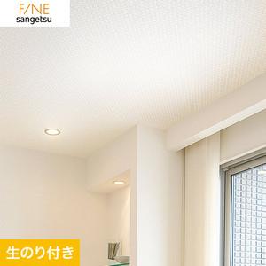のり付き壁紙サンゲツ ファイン 天井向け FE74140