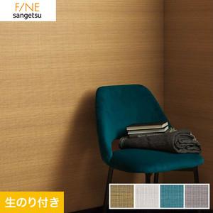 のり付き壁紙サンゲツ ファイン FE74299~FE74302