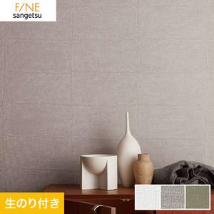のり付き壁紙サンゲツ ファイン FE74303~FE74305
