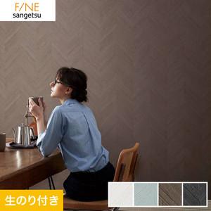 のり付き壁紙サンゲツ ファイン FE74308~FE74311