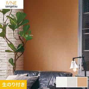 のり付き壁紙サンゲツ ファイン FE74331~FE74333