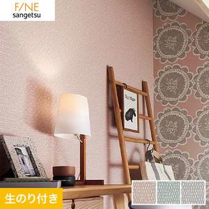 のり付き壁紙サンゲツ ファイン FE74363~FE74365