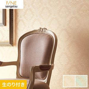 のり付き壁紙サンゲツ ファイン FE74507・FE74508