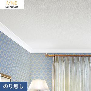 のり無し壁紙 サンゲツ ファイン 天井向け FE74143
