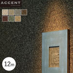 【のり無し壁紙】スライス状の蛭石(ひるいし)を使用した個性的なデザイン MICA 12m