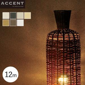 【のり無し壁紙】素材感のあるシンプルな無地壁紙に光をちりばめたデザイン GRAIN 12m