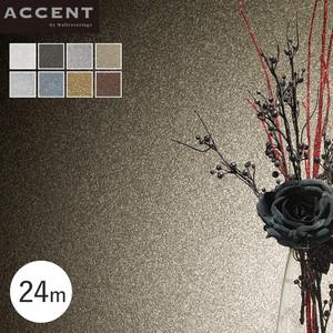 【のり無し壁紙】人工マイカを使用した微妙な輝きをもつ神秘的なデザイン FUZZY 24m