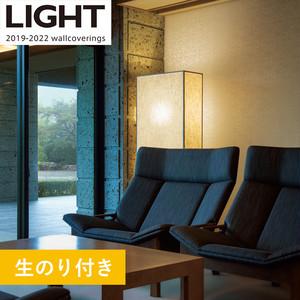 【のり付き壁紙】リリカラライト [ジャパン] LL-5297 2019-2022