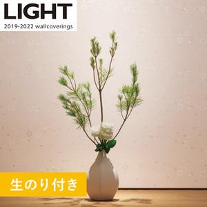 【のり付き壁紙】リリカラライト [ジャパン] LL-5304 2019-2022