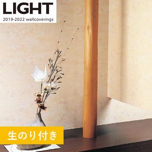【のり付き壁紙】リリカラライト [ジャパン] LL-5305 2019-2022