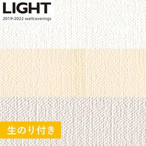 【のり付き壁紙】リリカラライト [吸放湿] LL-5501~5503 2019-2022