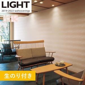 【のり付き壁紙】リリカラライト [kioi 伊勢型紙] LL-5527~5528 2019-2022