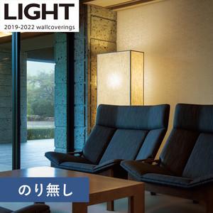 【のり無し壁紙】リリカラライト [ジャパン] LL-5297 2019-2022