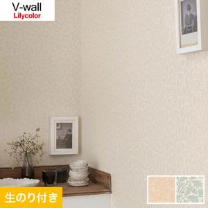 のり付き壁紙 リリカラ V-wall LV-3007・LV-3008