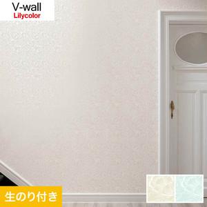 のり付き壁紙 リリカラ V-wall LV-3011・LV-3012