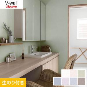 のり付き壁紙 リリカラ V-wall LV-3014~LV-3020
