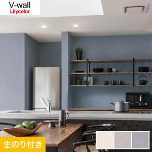 のり付き壁紙 リリカラ V-wall LV-3024~LV-3026