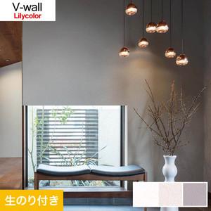 のり付き壁紙 リリカラ V-wall LV-3027~LV-3029