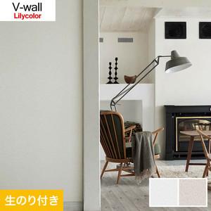 のり付き壁紙 リリカラ V-wall LV-3030・LV-3031