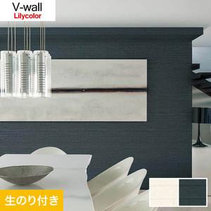 のり付き壁紙 リリカラ V-wall LV-3035・LV-3036