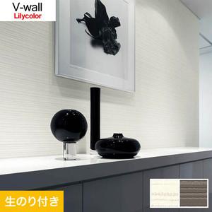 のり付き壁紙 リリカラ V-wall LV-3037・LV-3038