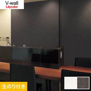 のり付き壁紙 リリカラ V-wall LV-3039・LV-3040