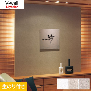 のり付き壁紙 リリカラ V-wall LV-3041・LV-3042