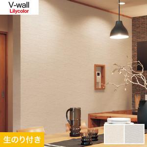 のり付き壁紙 リリカラ V-wall LV-3045・LV-3046