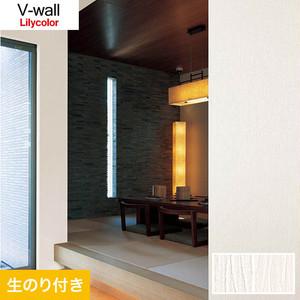 のり付き壁紙 リリカラ V-wall LV-3047・LV-3048
