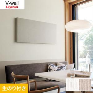 のり付き壁紙 リリカラ V-wall LV-3049・LV-3050