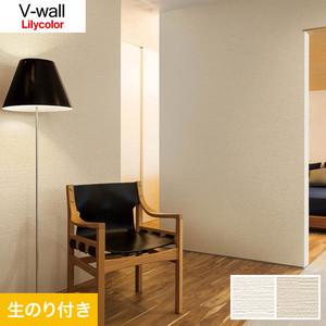 のり付き壁紙 リリカラ V-wall LV-3052・LV-3053