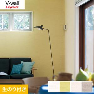 のり付き壁紙 リリカラ V-wall LV-3054~LV-3057